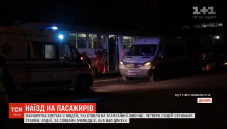В Днепре пьяный водитель маршрутки влетел в трамвайную остановку