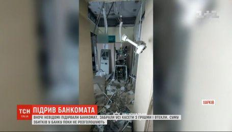 В одном из спальных районов Харькова воры взорвали банкомат