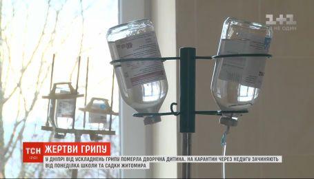 Двухлетний ребенок умер от осложнений гриппа в Днепре