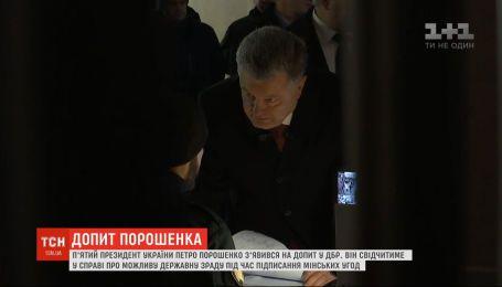 Петр Порошенко таки явился на допрос в ГБР: его пришли поддержать сторонники