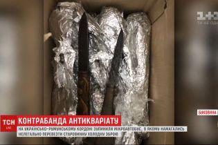 Прикордонники на Буковині затримали авто зі старовинними списами, ножами та кинджалами