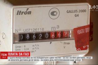Украинцы будут платить за газ по-новому: что изменилось и как избежать штрафов
