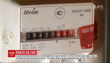 Українці платитимуть за газ по-новому: що змінилось і як уникнути штрафів