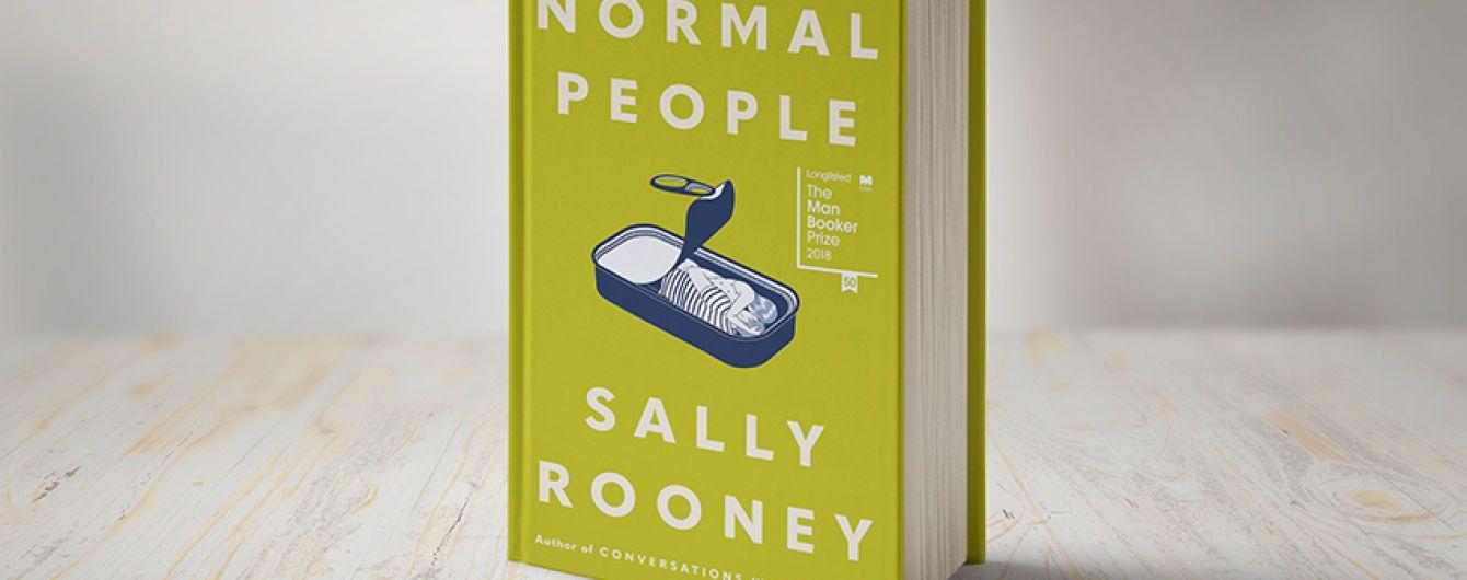 """На украинском выйдет роман """"Нормальные люди"""" известной ирландской писательницы Салли Руни"""