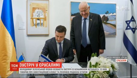 Володимир Зеленський провів особисту зустріч з Беньяміном Нетаньягу