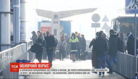 """У """"Борисполі"""" медики перевіряють пасажирів з Китаю, які можуть бути інфіковані коронавірусом"""