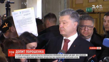 Порошенко в ГБР свидетельствовал по делу о возможно государственной измене при подписании Минских соглашений