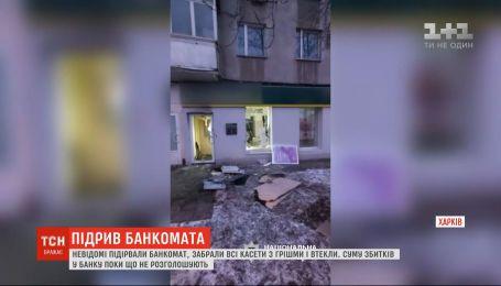 Невідомі підірвали банкомат в одному зі спальних районів Харкова