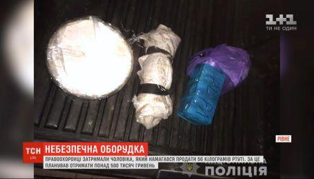 СБУ та поліція затримали чоловіка, який намагався продати 56 кілограмів ртуті