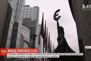 У Брюсселі підписали фінальну угоду про вихід Великої Британії з ЄС