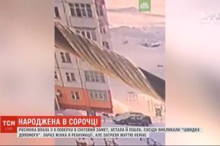 Росіянка впала з 9-го поверху у сніговий замет, встала і пішла