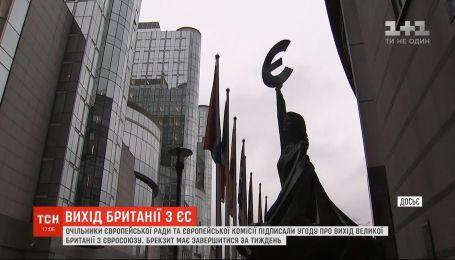 В Брюсселе подписали финальное соглашение о выходе Великобритании из ЕС