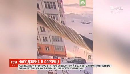 Россиянка упала с 9-го этажа в сугроб, встала и пошла