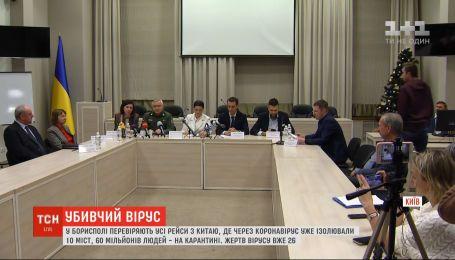 В Украине проверяют трех человек, которые могут быть заражены коронавирусом из Китая