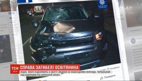 В Черкассах водителя, который насмерть сбил директора школы, отправили под домашний арест