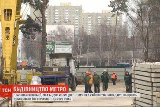 Власники компанії, яка будує метро на Виноградар, обіцяють добудувати його до 2021 року