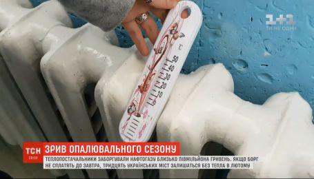 Три десятки українських міст можуть залишитися без тепла