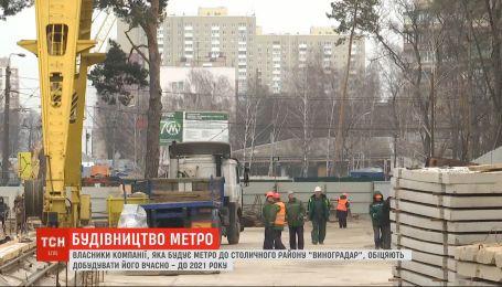 Владельцы компании, которая строит метро на Виноградарь, обещают достроить его до 2021 года