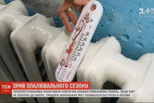 Три десятка украинских городов могут остаться без тепла