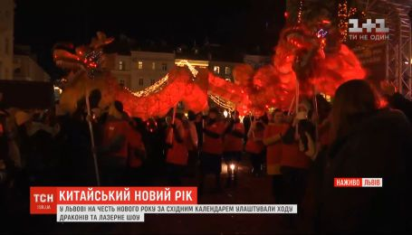 Хід драконів та лазерне шоу влаштували у Львові на честь китайського Нового року