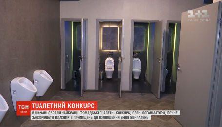 В Украине выбрали лучшие общественные туалеты