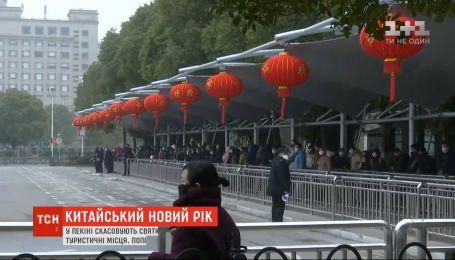 В Пекине отменяют праздничные мероприятия из-за опасного коронавируса