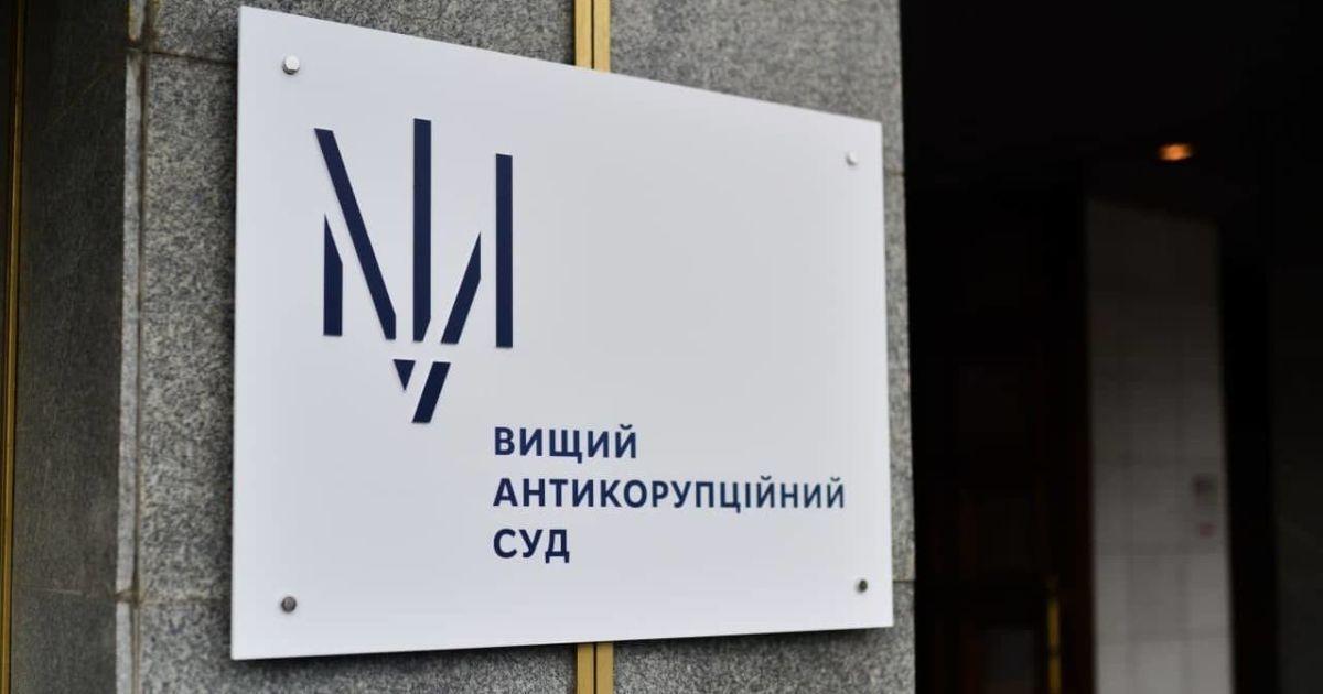 ВАКС скасував постанову, яка зупинила розслідування справи проти Януковича
