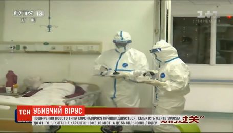 Убивчий коронавірус: поширення небезпечної хвороби світом пришвидшується