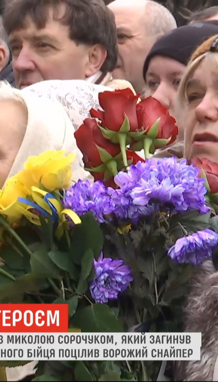 В Луцке простились с Николаем Сорочуком, погибшем вблизи Мариуполя