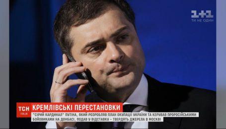 """""""Серый кардинал"""" Путина Владислав Сурков подал в отставку"""