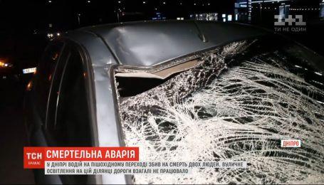 У Дніпрі водій легковика на смерть збив двох пішоходів, які переходили дорогу зеброю