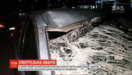 В Днепре водитель легковушки насмерть сбил двух пешеходов, которые переходили дорогу по зебре