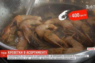 Как выращивают океанические креветки на Киевщине, и не покупаем ли мы на самом деле воду