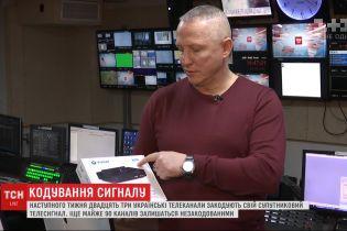 До кодування супутникового сигналу українських телеканалів залишилося кілька днів