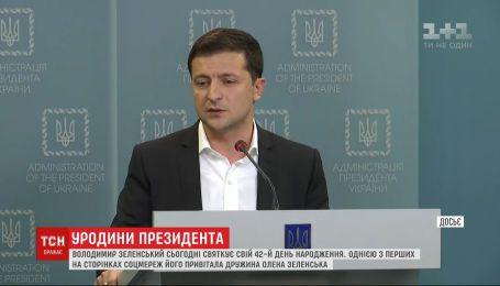 День рождения у президента: Владимиру Зеленскому исполнилось 42 года