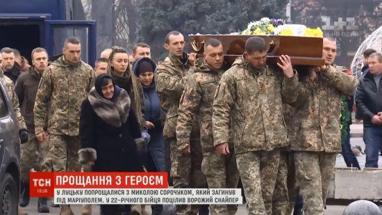 Луцьк попрощався із загиблим в ООС 22-річним добровольцем