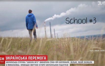"""Український фільм переміг на """"Берлінале"""""""