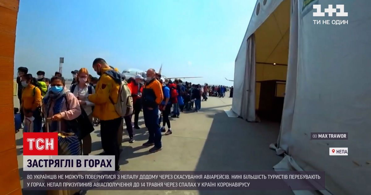 """Новости мира: 107 украинцев """"застряли"""" в Непале из-за пандемии"""