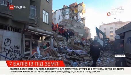 Десятки людей загинули унаслідок 7-бального землетрусу в Туреччині