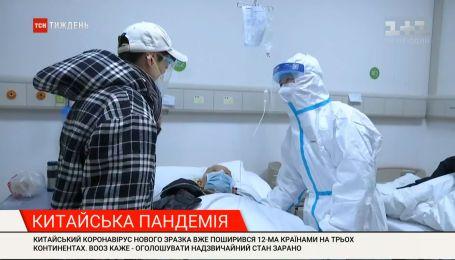 Распространяется с невероятной скоростью: китайский коронавирус зафиксировали уже в 12 странах