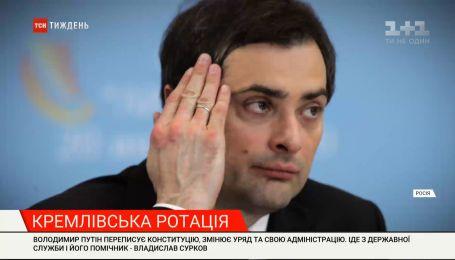 """""""Изменение курса на украинском направлении"""": почему помощник Путина Сурков покидает госслужбу"""