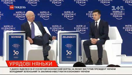 Приватизация и няньки для инвесторов: о чем говорила украинская делегация на форуме в Давосе