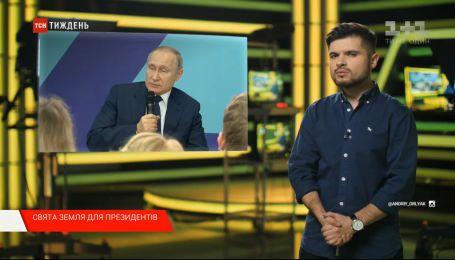 Календар тижня: виступ Путіна на Всесвітньому форумі пам'яті Голокосту та зрушення у справі Гандзюк