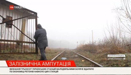 Признание 300 украинских станций малодеятельными существенно ударило по экономике окружающих регионов
