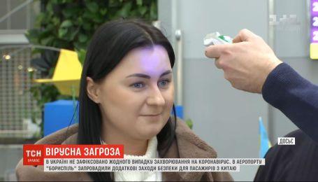 Україна готова протистояти світовій епідемії коронавірусу - МОЗ