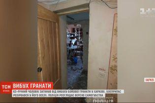 63-річний чоловік загинув від вибуху бойової гранати у Харкові