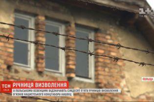 У польському Освенцимі відзначають 75-ту річницю визволення в'язнів нацистського концтабору