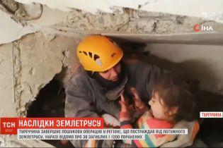Турция завершает поисковую операцию в пострадавшем от землетрясения восточном регионе