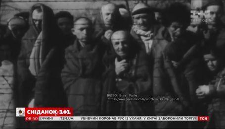 Україна вшановує пам'ять жертв Голокосту - пряме включення
