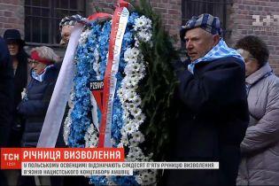 У Польщі вшанували пам'ять в'язнів нацистського концтабору Аушвіц